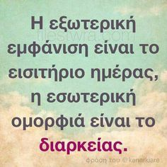 Feeling Loved Quotes, Greek Quotes, Book Quotes, Beautiful Words, Wise Words, Real Life, Poems, Lyrics, Inspirational Quotes