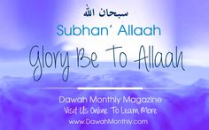 SubhanAllah - Glory Be To God