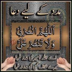 Dua for help Duaa Islam, Islam Hadith, Allah Islam, Islam Quran, Alhamdulillah, Islamic Love Quotes, Muslim Quotes, Islamic Inspirational Quotes, Religious Quotes