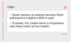 Василий Лебедев и Кирилл Смирнов ответили на вопросы пользователей. Интервью начала 2010 года.