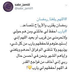 اللهم بلغنا رمضان discovered by sabr_jamiil on We Heart It Quran Quotes Love, Arabic Quotes, Words Quotes, Sayings, Islamic Inspirational Quotes, Find Image, Allah, We Heart It, Funny Quotes