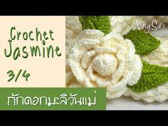 ถักโครเชต์ ดอกมะลิ วันแม่ ep.3/4 - YouTube
