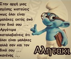 Funny Greek Quotes, Funny Quotes, True Words, Haha, Sayings, Wolf, Greek, Humor, Funny Phrases