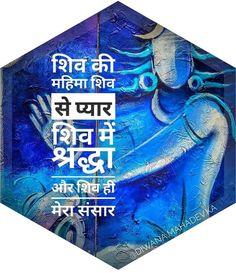 Mahadev Quotes, Lord Shiva, Shiva