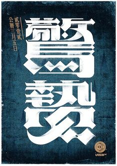24 Solar Terms of China-Jing Zhe Chinese Characters Typography Typo Design, Web Design, Graphic Design Typography, Lettering Design, Hand Lettering, Typography Letters, Typography Poster, Ep Logo, Logo Type