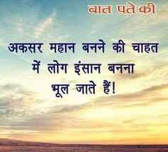 Shayari Hi Shayari: baat pate ki images hindi for life