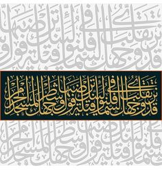 "arabiccalligraphy: ""قَدْ نَرَىٰ تَقَلُّبَ وَجْهِكَ فِي السَّمَاءِ ۖ فَلَنُوَلِّيَنَّكَ قِبْلَةً تَرْضَاهَا ۚ فَوَلِّ وَجْهَكَ شَطْرَ الْمَسْجِدِ الْحَرَامِ ۚ • • • الخطاط داود بكتاش - تركيا """
