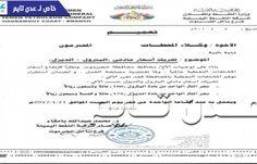 اخبار اليمن اليوم السبت 21/1/2017 شركة النفط بـ #ساحل_حضرموت تقر تسعيرة جديدة للبترول والديزل