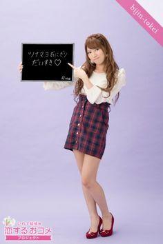 ツナマヨおにぎりだいすき Rina san 恋するおにぎり笑顔美人