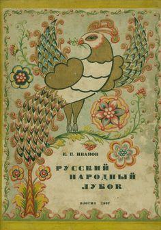 Иванов Е. П. Русский народный лубок. С 90 одноцветными и 13 красочными репродукциями. 1937