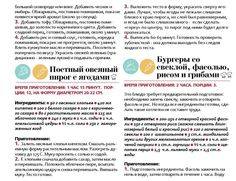 from Russian Foodie Spring 2015 Spring 2015, Magazine, Magazines, Warehouse, Newspaper