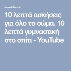 10 λεπτά ασκήσεις για όλο το σώμα. 10 λεπτά γυμναστική στο σπίτι - YouTube Youtube, Youtubers, Youtube Movies