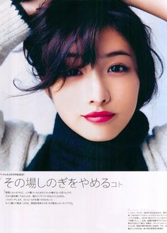 Nao Kanzaki and a few friends: Satomi Ishihara: November 2014 magazine scans and new Flair CM