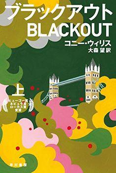 ブラックアウト(上) (ハヤカワ文庫SF)   コニー・ウィリス  coverillustration/Taiko Matsuo