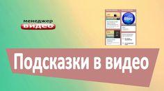 #Подсказки в видео ролике youtube.| Как сделать подсказку на видео ютуб.