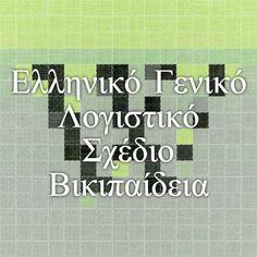 Ελληνικό Γενικό Λογιστικό Σχέδιο - Βικιπαίδεια