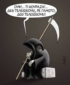 #arkas #αρκας Red Cross, Timeline Photos, Funny Photos, Animals And Pets, Lol, Humor, The Originals, Memes, Type 3