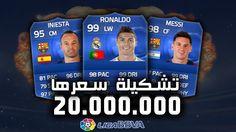 تشكيلة أسبانيه سعرها 20 مليون كوينز فيفا 15 التميت تيم | FIFA 15 Ultimat...