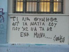 .. Street Quotes, Say Something, Song Lyrics, Texts, Love Quotes, Greek, How Are You Feeling, Love You, Messages
