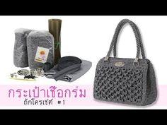 กระเป๋าเชือกร่มถักโครเชต์#1 - YouTube
