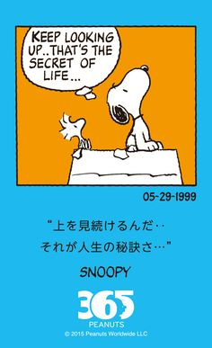 ピーナッツ生誕65周年|SNOOPY.co.jp :スヌーピー公式サイト