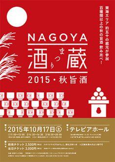 NAGOYA酒蔵まつり ―2015・秋旨酒― | 東海テレビ