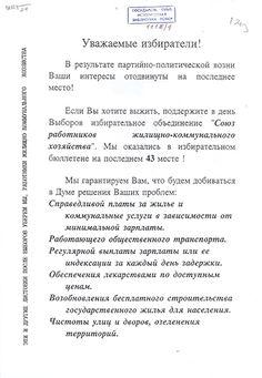 ALUMNI-MGIMO / Давыдов индекс / Предвыборная агитация: как это делалось в 90-е (часть1)