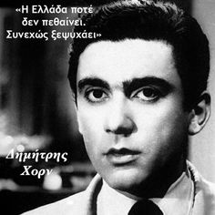 Images And Words, Greek Quotes, Photo Galleries, Halloween Face Makeup, Politics, Thoughts, Sayings, Random Things, Art Nouveau