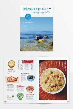 CLIENT : 瀬戸内・松山 食べ巡りプロジェクト DATE : 2013
