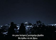 Greek Words, Greek Quotes, Hip Hop, Lyrics, Novels, Thoughts, Logos, Fitness, Greek Sayings