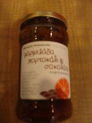 Μαρμελάδα Παπαγιαννίδη Πορτοκάλι και Σοκολάτα.