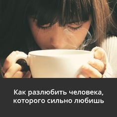 читать → https://psyconsult24.ru/sovety-psixologa/kak-razlyubit-cheloveka-kotorogo-ochen-silno-lyubish/