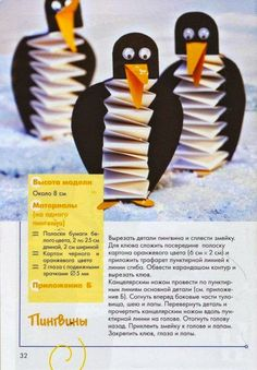 School Art: Accordion paper penguins - so cute! Winter Art Projects, Winter Project, Winter Crafts For Kids, Winter Kids, Diy For Kids, Bird Crafts, Animal Crafts, Cute Crafts, Christmas Crafts