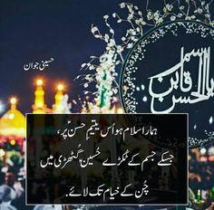 Hazrat Ali, Imam Ali, Shahadat Imam Hussain, Muharram Poetry, Battle Of Karbala, Islam Quran, Quran Urdu, Imam Hassan, Muslim Pictures