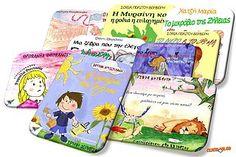 Δωρεάν παιδικά βιβλία PDF Preschool Songs, Preschool Education, Preschool Themes, Educational Activities, Activities For Kids, Pre School, Love Book, Literacy, Story Books