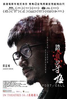 Port of Call (踏血寻梅 ) (2015)