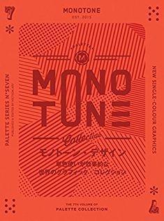 モノトーン・デザイン 単色使いが効果的な世界のグラフィック・コレクション | ヴィクショナリー |本 | 通販 | Amazon