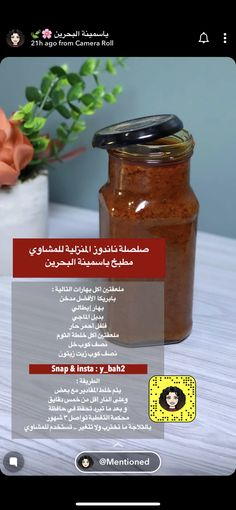 Best Sauce Recipe, Sauce Recipes, Kitchen Recipes, Cooking Recipes, Baking Conversion Chart, Cookout Food, Us Foods, Home Food, Arabic Food