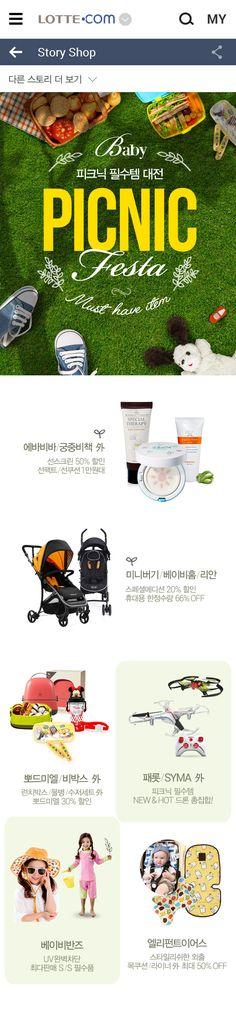 피크닉 페스타(MO)_아동스포츠팀_170508_Designed by 정유영 #picnic #festa #kids