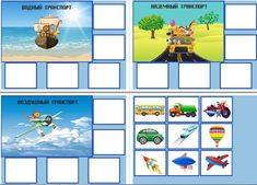 1 million+ Stunning Free Images to Use Anywhere Preschool Learning Activities, Preschool Printables, Teaching Kids, Kids Learning, Baby Sensory Board, Transportation Theme, Free To Use Images, Crafts For Kids, Sorting