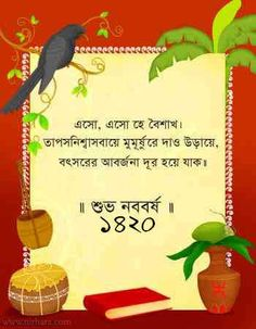 bangla happy new year 1420 bengali new year unique wallpaper new year wallpaper
