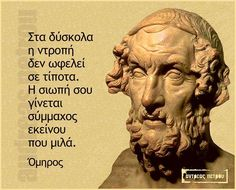 Greek Quotes, Wise Quotes, Inspirational Quotes, Ancient Beauty, Wise Words, Philosophy, Literature, Poems, Wisdom