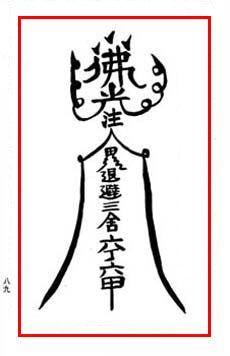 chinese symbolchinese calligraphychinese religionbuddhismtaoism increase energyblack magicwhite magic magic spell protection talisman amulet feng shui quick spells