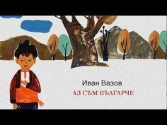 АЗ СЪМ БЪЛГАРЧЕ - Иван Вазов (БалканТон 1975)