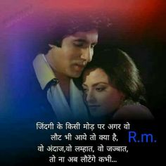 Feeling Loved Quotes, True Love Quotes, Love Quotes For Him, Cute Crush Quotes, Adorable Quotes, Amitabh Bachchan Quotes, Betrayal Quotes, Gulzar Poetry, Morning Quotes