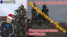 Рождество в Праге 2015-2016 | Рождественская ёлка в Чехии | Староместска...
