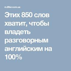 Этих 850 слов хватит, чтобы владеть разговорным английским на 100%