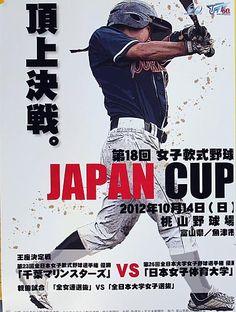 10月14日に魚津市の桃山野球場で行われる第18回女子軟式野球ジャパンカップ(北日本新聞社後援)のPRポスターが完成し…