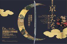 話題沸騰中の京都国立博物館「京のかたな」展。見どころはココ! Banner Design Inspiration, Japan Graphic Design, Museum Poster, Exhibition Poster, Typography Poster, Layout, Advertising Design, Book Design, Design Elements
