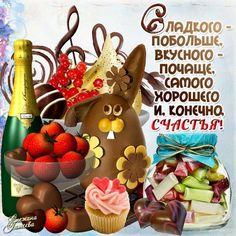 Поздравления Пожелания С Днем Рождения Шоколад